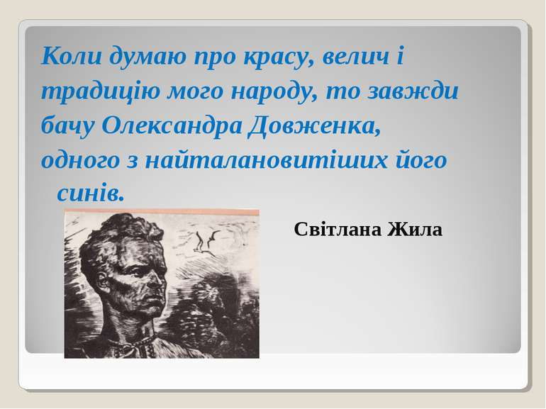 Коли думаю про красу, велич і традицію мого народу, то завжди бачу Олександра...