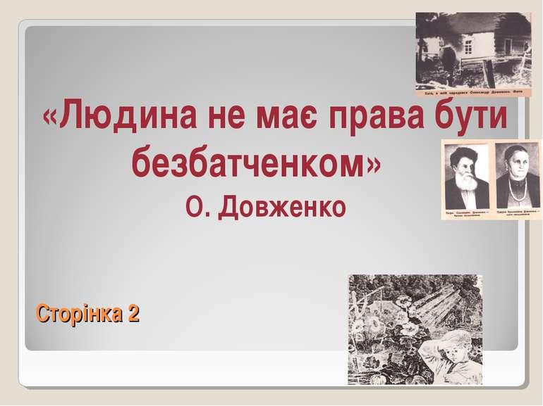 Сторінка 2 «Людина не має права бути безбатченком» О. Довженко