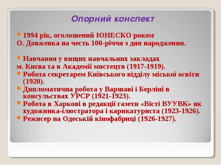 Опорний конспект 1994 рік, оголошений ЮНЕСКО роком О. Довженка на честь 100-р...