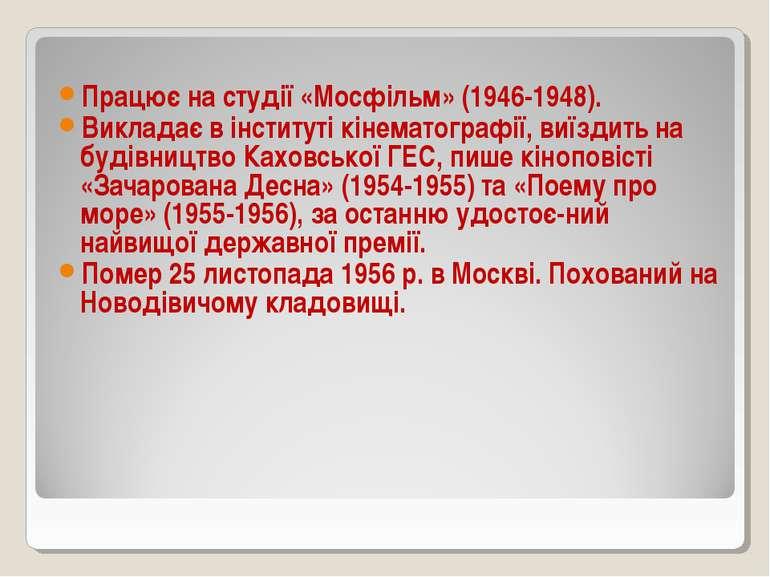 Працює на студії «Мосфільм» (1946-1948). Викладає в інституті кінематографії,...