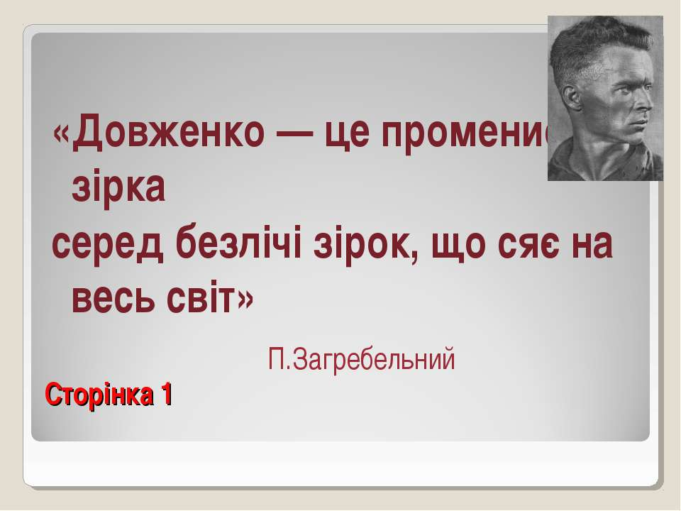 Сторінка 1 «Довженко — це промениста зірка серед безлічі зірок, що сяє на вес...