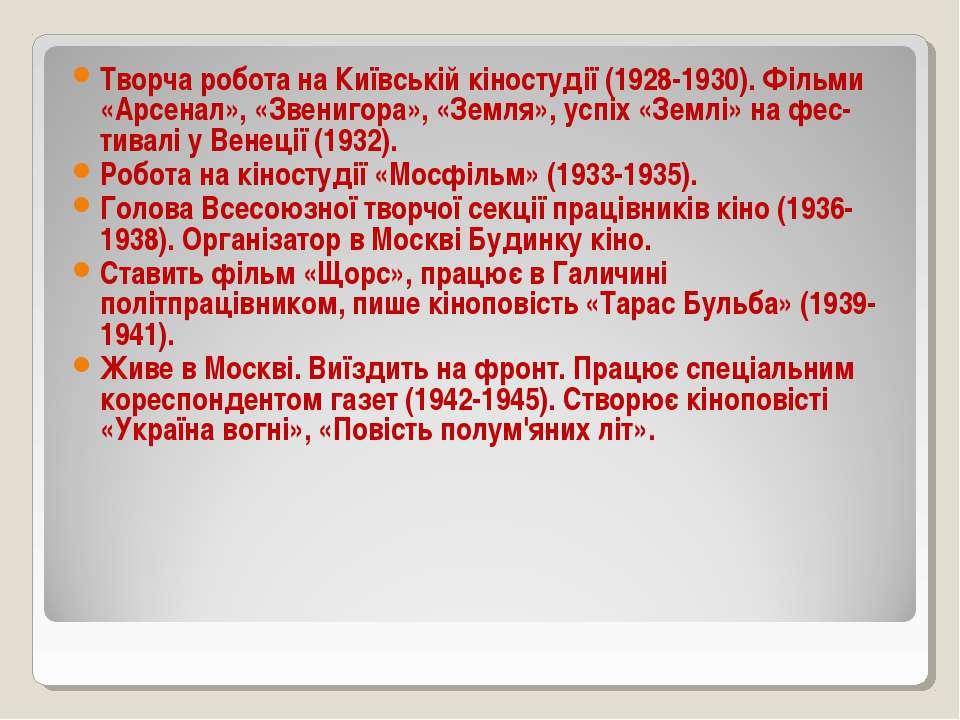 Творча робота на Київській кіностудії (1928-1930). Фільми «Арсенал», «Звениго...