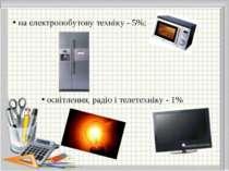 на електропобутову техніку - 5%; освітлення, радіо і телетехніку - 1%
