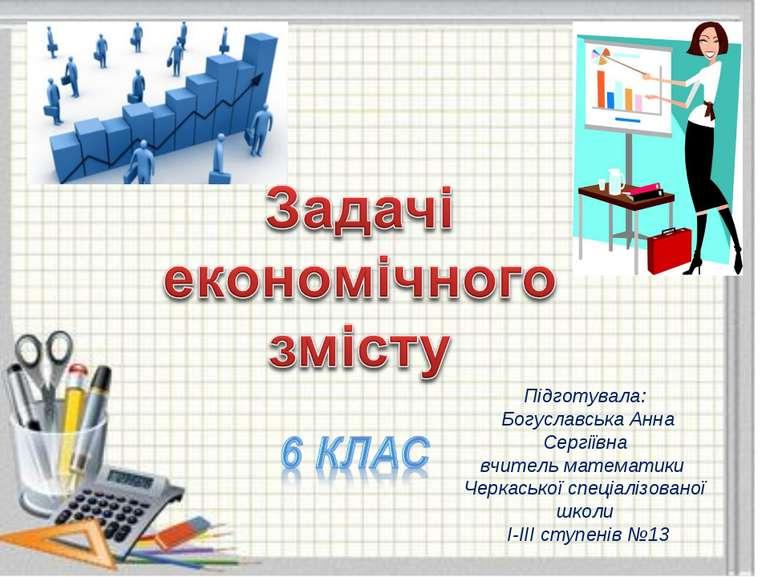 Підготувала: Богуславська Анна Сергіївна вчитель математики Черкаської спеціа...