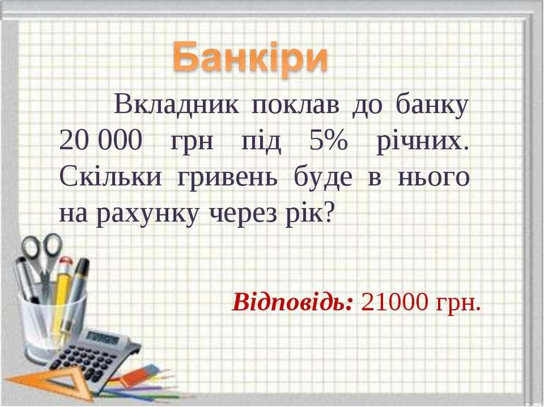 Вкладник поклав до банку 20000 грн під 5% річних. Скільки гривень буде в ньо...