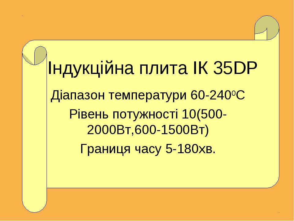 Діапазон температури 60-2400С Рівень потужності 10(500-2000Вт,600-1500Вт) Гра...