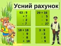 Усний рахунок 29 + 16 : 5 · 9 - 27 18 + 18 : 9 · 8 + 18 3 · 9 - 3 : 8 · 9