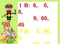 I В: 6, 0, 8, 9, 60, 45 II В: 2, 60, 5, 98, 35, 51 III В: 67, 15, 54, 42, 7, 52