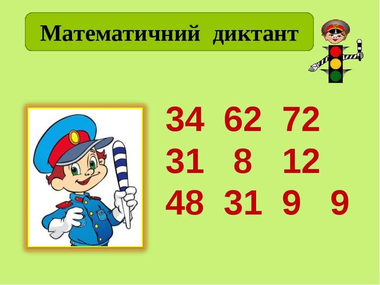 Математичний диктант 34 62 72 31 8 12 48 31 9 9