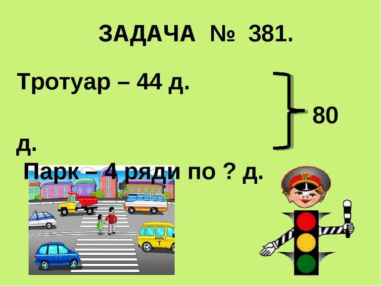 ЗАДАЧА № 381. Тротуар – 44 д. 80 д. Парк – 4 ряди по ? д.