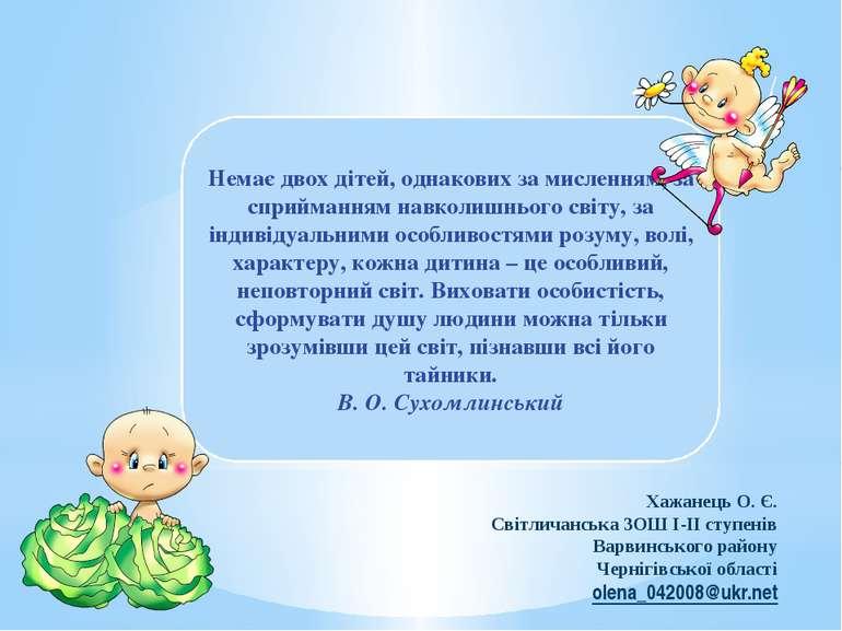 Немає двох дітей, однакових за мисленням, за сприйманням навколишнього світу,...