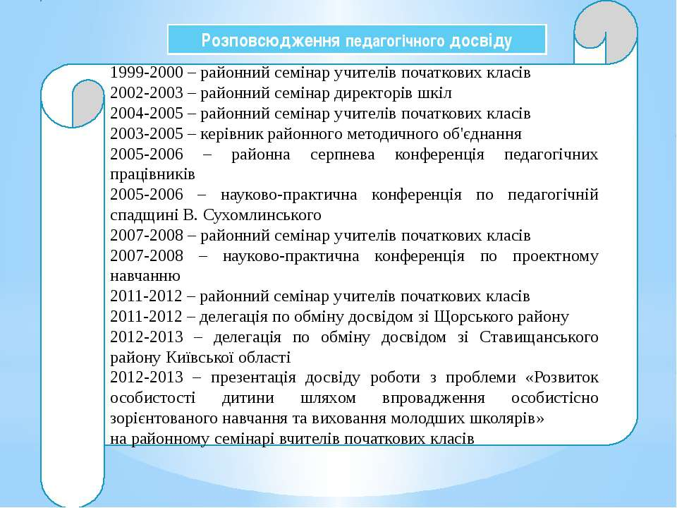 Розповсюдження педагогічного досвіду 1999-2000 – районний семінар учителів по...