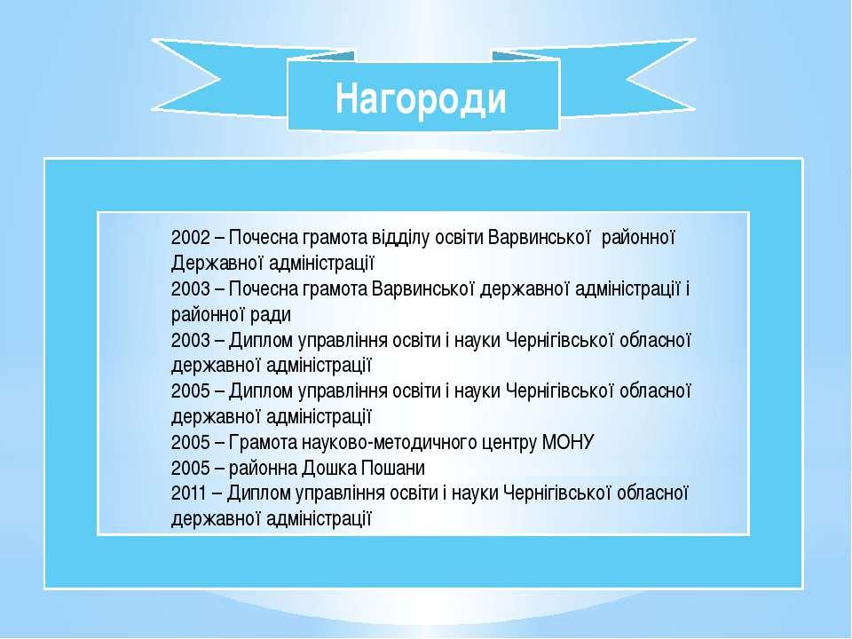 Нагороди 2002 – Почесна грамота відділу освіти Варвинської районної Державної...