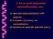 2. Коли тобі відповідає автовідповідач, ти: а) просиш передзвонити тобі додом...