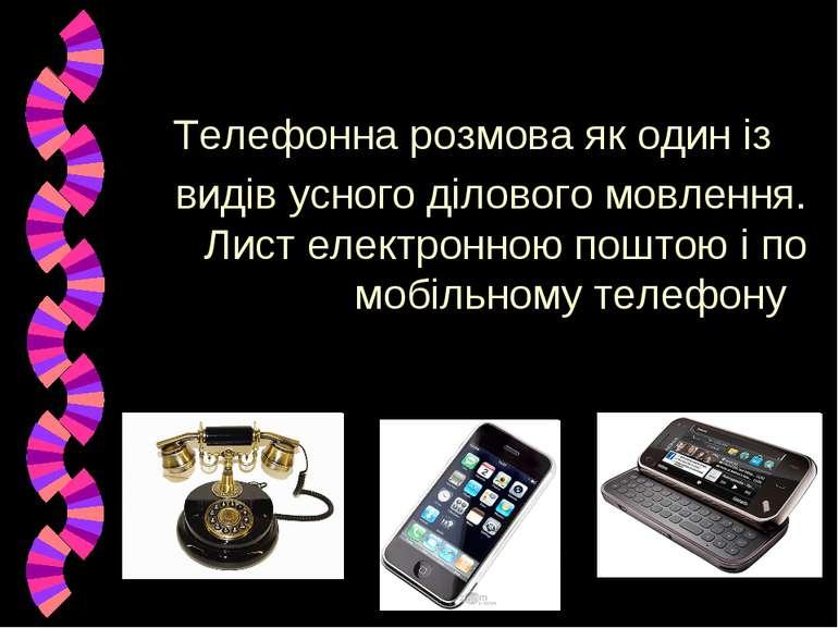 Телефонна розмова як один із видів усного ділового мовлення. Лист електронною...