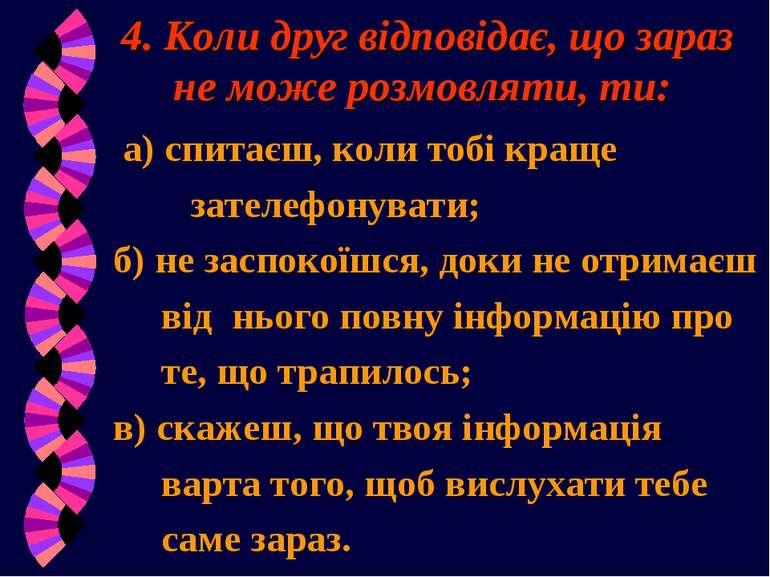 4. Коли друг відповідає, що зараз не може розмовляти, ти: а) спитаєш, коли то...
