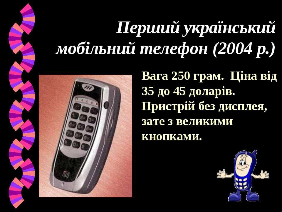 Перший український мобільний телефон (2004 р.) Вага 250 грам. Ціна від 35 до ...