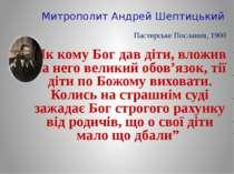 """Митрополит Андрей Шептицький """"Як кому Бог дав діти, вложив на него великий об..."""