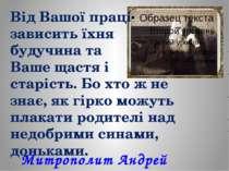 Від Вашої праці зависить їхня будучина та Ваше щастя і старість. Бо хто ж не ...