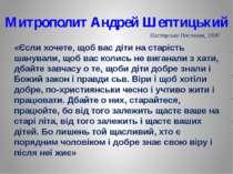 Митрополит Андрей Шептицький «Єсли хочете, щоб вас діти на старість шанували,...