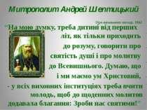 """Митрополит Андрей Шептицький """"На мою думку, треба дитині від перших літ, як т..."""
