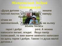 Митрополит Андрей Шептицький «Душа дитини – неначе чистий листок паперу. Якщо...