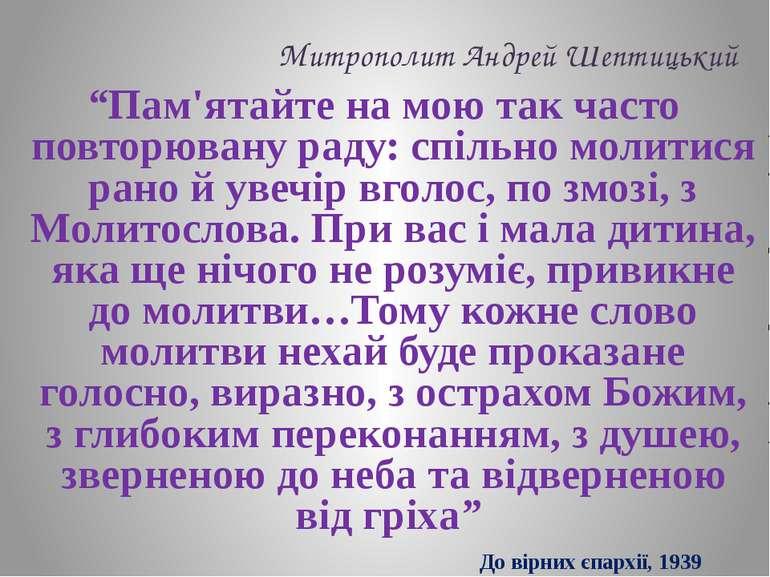 "Митрополит Андрей Шептицький ""Пам'ятайте на мою так часто повторювану раду: с..."