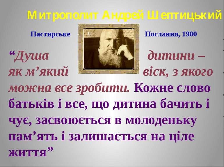 """Митрополит Андрей Шептицький """"Душа дитини – як м'який віск, з якого можна все..."""