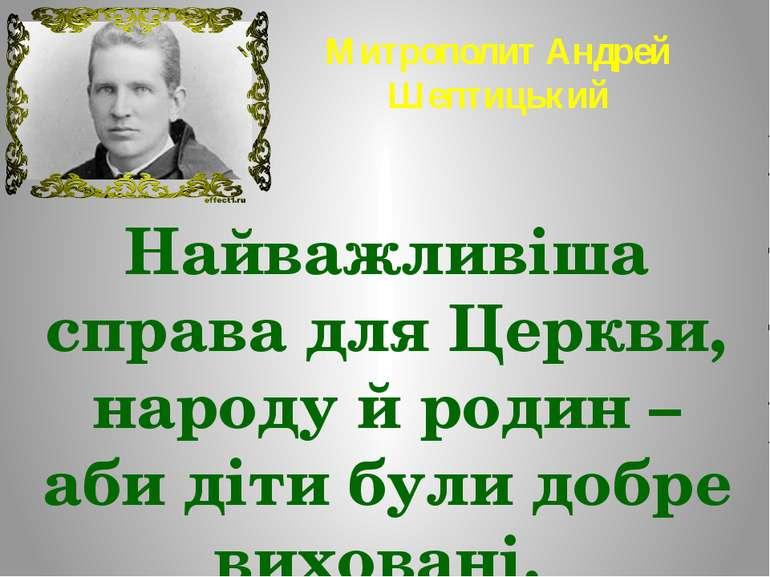 Митрополит Андрей Шептицький Найважливіша справа для Церкви, народу й родин –...