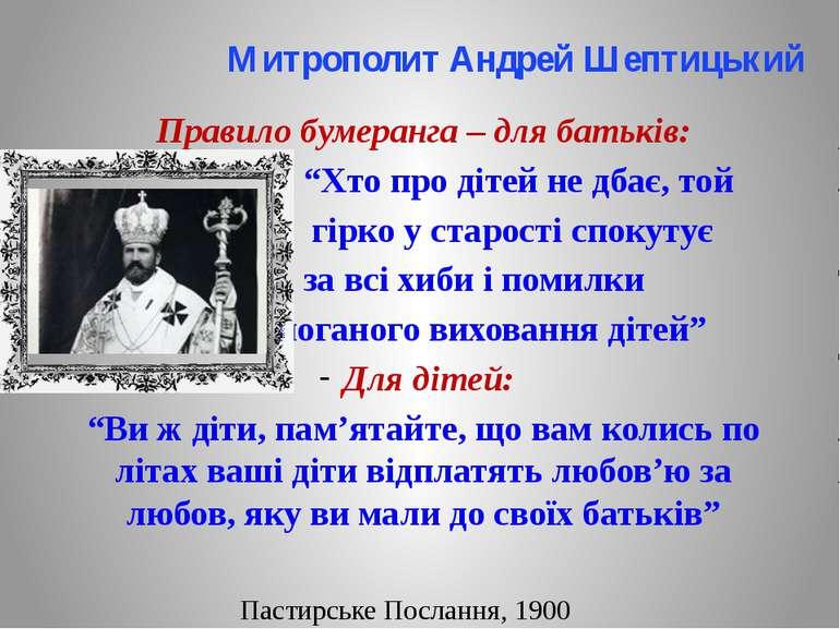 """Митрополит Андрей Шептицький Правило бумеранга – для батьків: """"Хто про дітей ..."""
