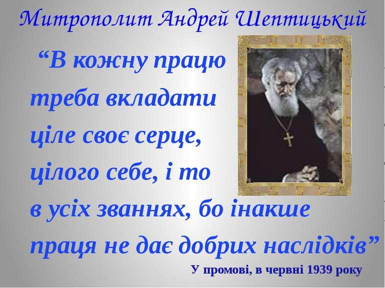 """Митрополит Андрей Шептицький """"В кожну працю треба вкладати ціле своє серце, ц..."""