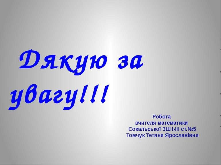 Робота вчителя математики Сокальської ЗШ І-ІІІ ст.№5 Томчук Тетяни Ярославівн...