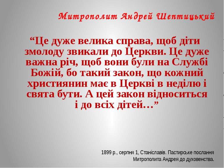 """Митрополит Андрей Шептицький """"Це дуже велика справа, щоб діти змолоду звикали..."""
