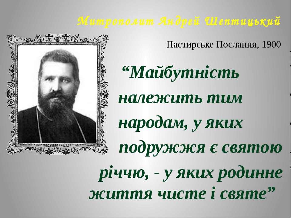 """Митрополит Андрей Шептицький м """"Майбутність належить тим народам, у яких подр..."""