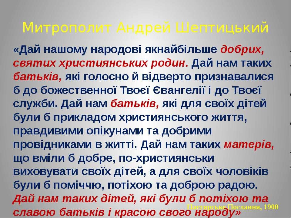 Митрополит Андрей Шептицький «Дай нашому народові якнайбільше добрих, святих ...