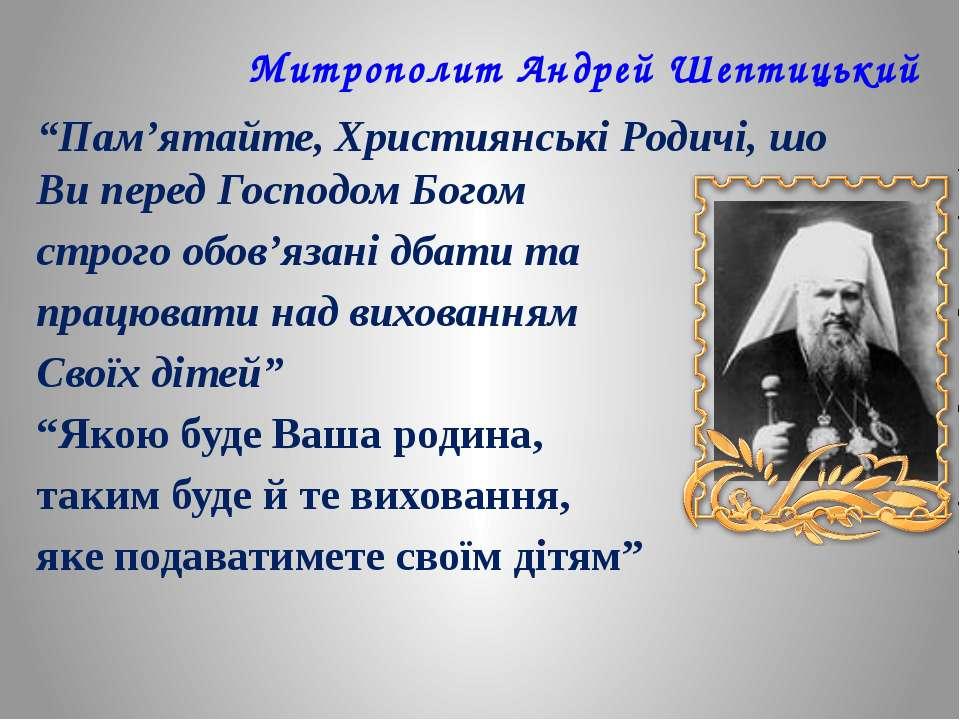 """Митрополит Андрей Шептицький """"Пам'ятайте, Християнські Родичі, шо Ви перед Го..."""