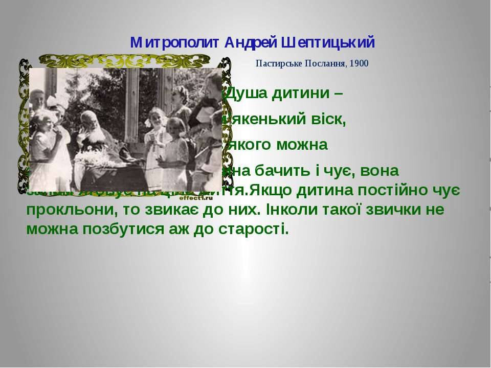Митрополит Андрей Шептицький Пастирське Послання, 1900 «Душа дитини – м'якень...