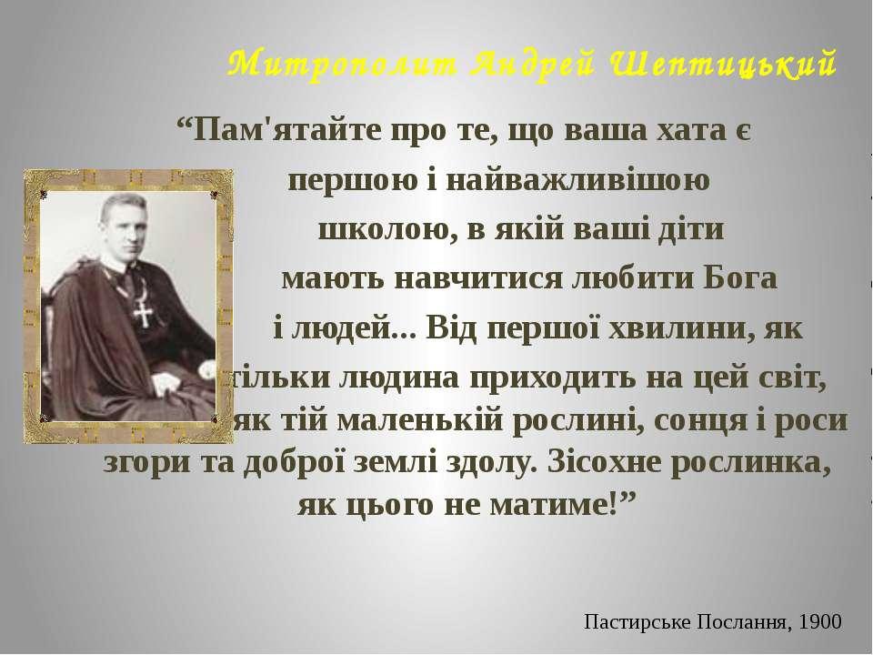 """Митрополит Андрей Шептицький """"Пам'ятайте про те, що ваша хата є першою і найв..."""