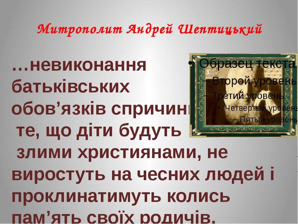 Митрополит Андрей Шептицький …невиконання батьківських обов'язків спричинить ...