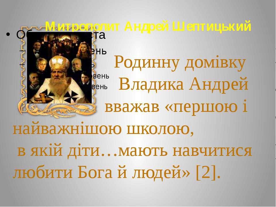 Митрополит Андрей Шептицький Родинну домівку Владика Андрей вважав «першою і ...