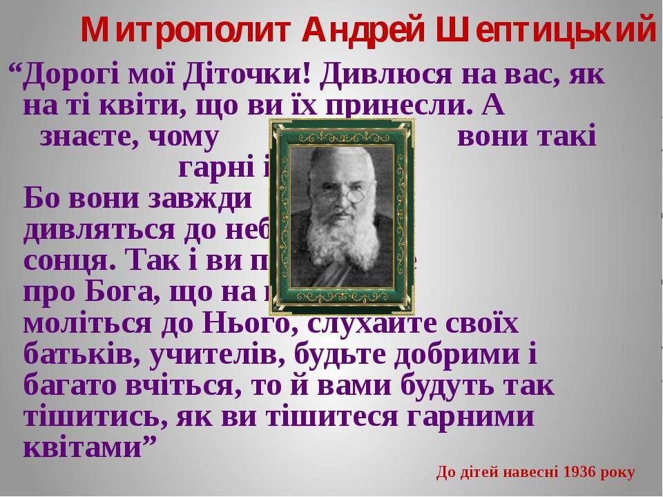 """Митрополит Андрей Шептицький """"Дорогі мої Діточки! Дивлюся на вас, як на ті кв..."""