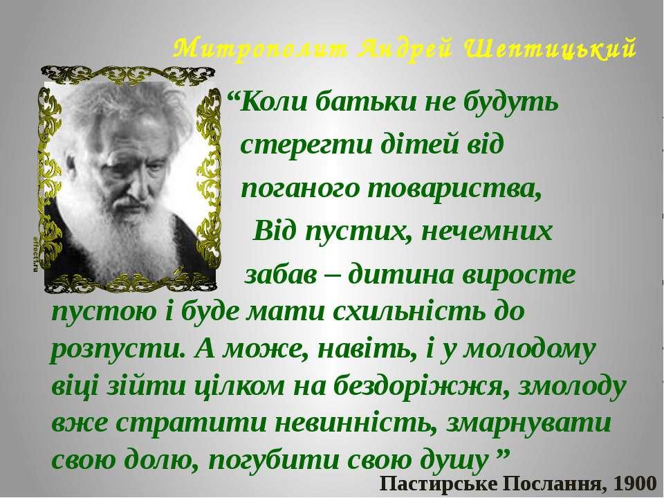 """Митрополит Андрей Шептицький """"Коли батьки не будуть стерегти дітей від погано..."""
