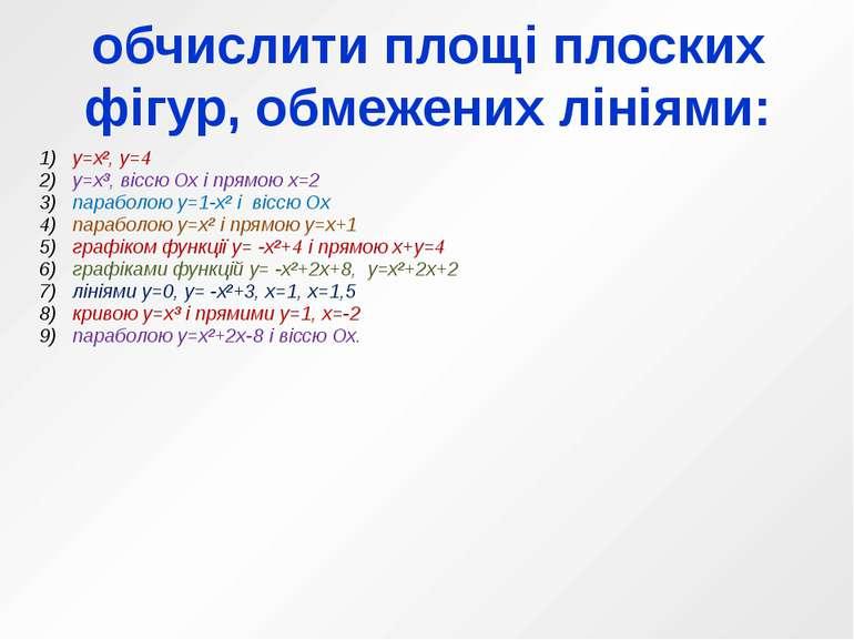 обчислити площі плоских фігур, обмежених лініями: у=х², у=4 у=х³, віссю Ох і ...