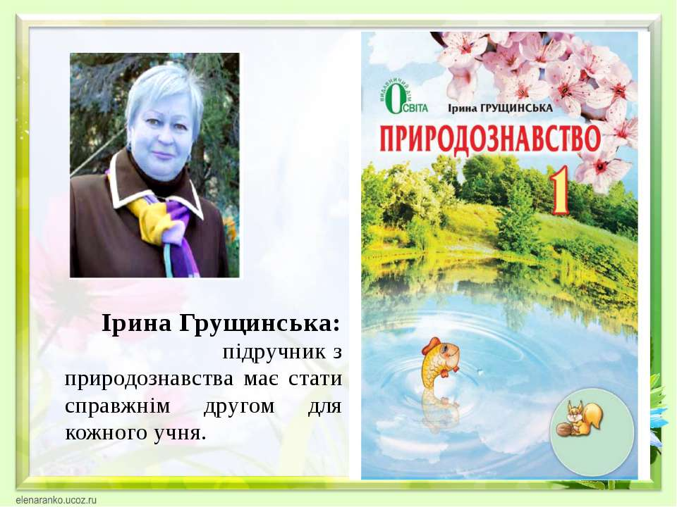 Ірина Грущинська: підручник з природознавства має стати справжнім другом для ...
