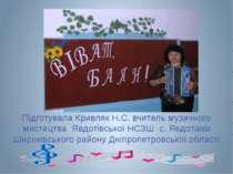 Підготувала Кривляк Н.С. вчитель музичного мистецтва Явдотівської НСЗШ с. Явд...