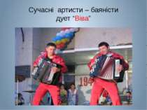"""Сучасні артисти – баяністи дует """"Віва"""""""