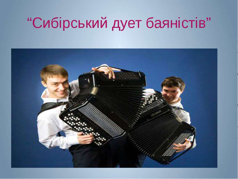 """""""Сибірський дует баяністів"""""""