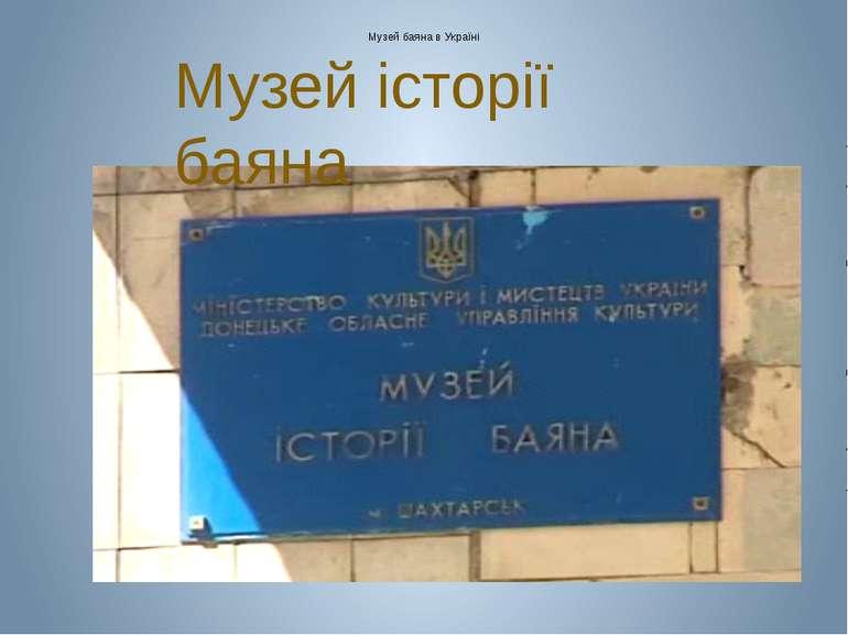 Музей баяна в Україні Музей історії баяна