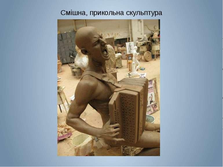 Смішна, прикольна скульптура