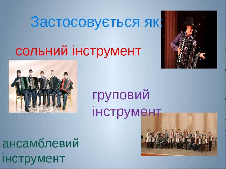 Застосовується як: сольний інструмент груповий інструмент ансамблевий інструмент